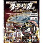 名光通信社 鬼噛み!タチウオゲーム・シーズン7 DVD92分