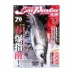 つり人社 ルアーパラダイス九州 NO.11 130ページ