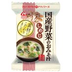 アマノフーズ 国産野菜のおみそ汁(しめじ)