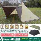 テント ロゴス 2ルームTepee500 スタートパッケージ【別注モデル】 ベージュ×ブラウン