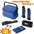 タックルボックス メイホウ ★バケットマウスBM-7000 ジギングおすすめ6点セット★ ブルー