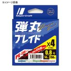 ルアー用PEライン メジャークラフト 弾丸ブレイド X4 150m 1号/18lb マルチ(5色)
