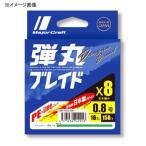 ルアー釣り用PEライン メジャークラフト 弾丸ブレイド X8 150m 0.6号/14lb マルチ(5色)
