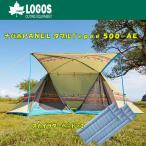 テント ロゴス ナバホPANEL ダブルTepee 500-AE+スカイラダーベッド×2【お得な3点セット】