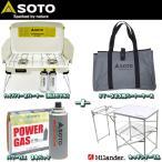 ツーバーナー SOTO ハイパワー2バーナー+ST-525用バーナーケース+パワーガス 3本パック+キッチンテーブル ホワイト