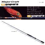 エギングロッド メジャークラフト ソルパラ ティップラン ソリッドティップ SPS-S682L/TR