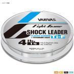 ルアー釣り用フロロライン モーリス VARIVAS ライトゲーム ショックリーダー (Ti フロロカーボン) 30m 2号 ナチュラル