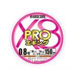 ルアー釣り用PEライン デュエル HARDCORE X8 PRO(ハードコア X8プロ) エギング 150m 0.8号 オレンジホワイトマーキング