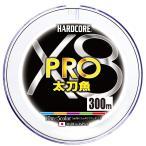 道糸 デュエル HARDCORE X8 PRO 太刀魚(ハードコア X8 プロ 太刀魚) 300m 3.0号 5色マーキング