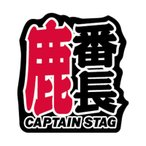 キャプテンスタッグ ステッカー 鹿番長