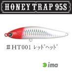 シーバス用ルアー アイマ HONEY TRAP(ハニートラップ) 95S 95mm #HT001 レッドヘッド