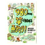 つり人社 980円の竿で始める魚釣り! 東京近郊釣り場ガイド