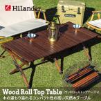 アウトドアテーブル ハイランダー ウッドロールトップテーブル 120 ダークブラウン