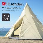 Hilander ハイランダー  ワンポールテント300