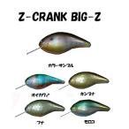 バス用ハードルアー メガバス BIG-Z(ビッグ-Z) #1オイカワ(M)