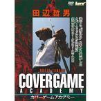 釣り関連本・DVD 内外出版 COVER GAME AC