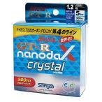 ルアー用ナイロンライン サンヨー GT-R ナノダックス クリスタルハード 300M 4lb クリスタルクリアー