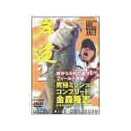 地球丸 金森隆志 DVD版 岸道2 続・岸釣り連発テクニックファイル