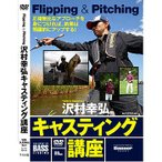 釣り関連本・DVD つり人社 沢村幸弘キャスティング講座