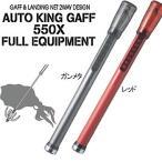 ランディングギャフ 第一精工 オートキングギャフ 550X レッド