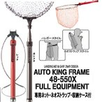 ランディングネット 第一精工 オートキングフレーム48‐550X 5.5M ガンメタ