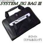 タックルバッグ シャウト システムジグバッグIII ホワイト