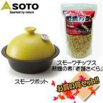 スモーカー&オーブン SOTO スモークポット+スモークチップス 熱燻の素『老舗さくら』【お得な2点セット】 イエロー