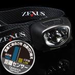 ライト本体 ZEXUS(ゼクサス)