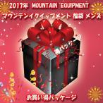 ジャケット(メンズ) MountainEquipment 2017年 MOUNTAIN EQUIPMENT(マウンテンイクイップメント)福袋 メンズ L
