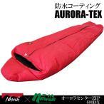マミー型 ナンガ オーロラセンターZIP 600DX【別注モデル】 レギュラー レッド(600DX)