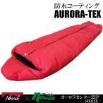 マミー型 ナンガ オーロラセンターZIP 800DX【別注モデル】 レギュラー レッド(800DX)