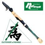 バスロッド ナチュラム 釣具屋がキャンパーのために真剣に考えたコンパクトフィッシングロッド 510SP2 ディープグリーン
