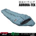 マミー型 ナンガ オーロラセンターZIP 600DX【別注モデル】 レギュラー ブルー(600DX)
