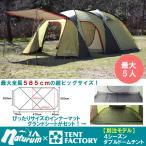 テント TENT FACTORY 4シーズンダブルドームテント スタートパッケージ【別注モデル】
