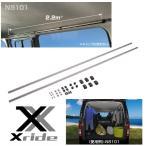 カーアクセサリー カーメイト Xride(クロスライド) サイドバー ハイエース&キャラバン用 NS101 シルバー