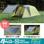 テント TENT FACTORY ロングキャノピードームテント4 専用グランドシート付き【別注モデル】