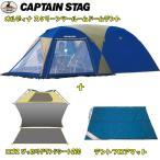 テント キャプテンスタッグ オルディナ スクリーンツールームドームテント+グランドシート+フロアマット【お得な3点セット】