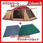 テント コールマン(Coleman) タフスクリーン2ルームハウス+2ルームハウス用テントシートセット【お得な2点セット】 バーガンディ