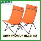 チェア ロゴス ROSY リラックチェア×2【お得な2点セット】 オレンジ