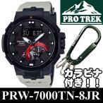 時計 プロトレック 【カラビナ付き】PRW-7000TN-8JR 20気圧防水 電波ソーラー ホワイト&ブラック【カラビナ付き】
