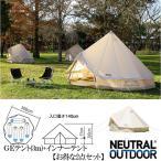 Yahoo!ナチュラム Yahoo!支店テント ニュートラル アウトドア GEテント+インナーテント【お得な2点セット】 3m アイボリー