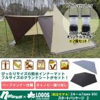 Yahoo!ナチュラム Yahoo!支店テント ロゴス 2ルームTepee500 スタートパッケージ2+300ルーメンオリジナルランタン【お得な3点セット】 ベージュ×ブラウン