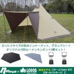 Yahoo!ナチュラム Yahoo!支店テント ロゴス 2ルームTepee500 スタートパッケージ2+1000ルーメンランタン【お得な3点セット】