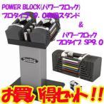 筋力系トレーニング用品 POWER BLOCK 専用スタンド付き パワーブロックプロタイプ SP9.0
