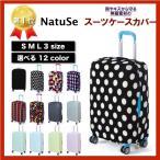 ショッピングスーツケース スーツケース キャリーバッグ カバー 旅行 伸縮 素材 トランク 保護 汚れ 傷 防止 無地 旅行用品 キャリーケースカバー S M L