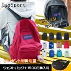 ボディバッグセット購入可能!JANSPORT SUPERBREAK ジャンスポーツ リュック 25L スーパーブレイク T501 リュックサック バック 大容量 クリスマス ギフト