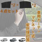 着脱簡単カーテン 車用カーテン マグネット式 メッシュ仕様 前部窓 後部窓 紫外線対策 日よけ 虫よけ4点セット