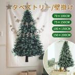 壁掛け クリスマスツリー タペストリー クリスマス ツリータペストリー 単品 壁 デコ 省スペース オーナメント北欧 簡単 飾り