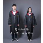 ハロウィン コスプレ ハリーポッターのマント 衣装 仮装 ローブ コート グリフィンドール 子供用から大人用まで