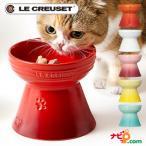 ルクルーゼ LE CREUSET ハイスタンドペットボール 犬 猫 フードボウル ペット用食器 水入れ エサ入れ 脚つき 高さ 食器台 ル・クルーゼ